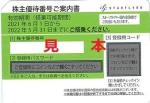 ★スターフライヤー株主優待券(有効期限:2022年5月末迄)
