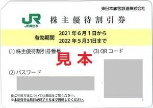JR東日本株主優待券(有効期限2022年5月末迄)※1枚で片道40%割引券