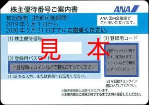 ANA株主優待番号ご案内書 (有効期限:2020年5月31日ご搭乗分まで有効)※片道お1人様50%割引