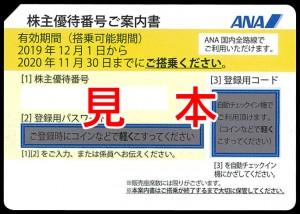 ANA株主優待番号ご案内書 (有効期限:2020年11月30日ご搭乗分まで有効)※片道お1人様50%割引