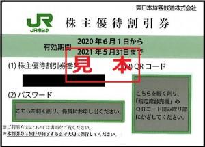 JR東日本株主優待券2021年5月31日迄有効(片道40%割引券)