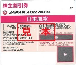 JAL株主優待券 (有効期限:2021年5月末⇒2021年11月末迄期限延長)