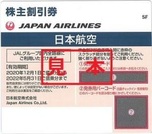JAL株主優待券(有効期限2022年5月末迄)
