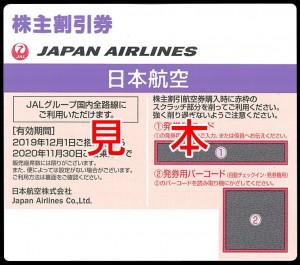 JAL株主優待券 (有効期限:2020年11月末⇒2021年5月末迄期限延長)