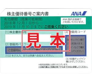 ANA株主優待番号ご案内書 (有効期限:2019年11月30日ご搭乗分まで有効)※片道お1人様50%割引
