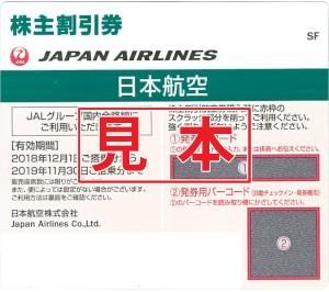 JAL株主優待券(有効期限:2019年11月30日ご搭乗分まで有効)※片道お1人様50%割引