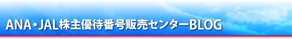 ANA・JAL株主優待番号販売センターBLOG